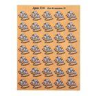 "Наклейки-бриллиры для цветов ""С Днем Рождения"" 35 наклеек на листе А6 (Х16/3)"