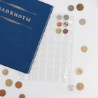 The coin sheet Optima 200*250 mm 88 mm 21x21 cells