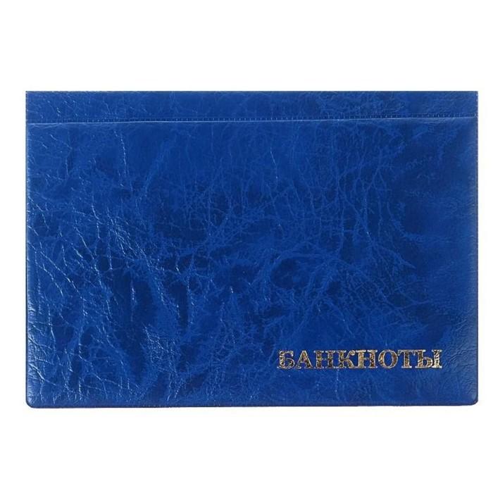 Альбом для Бон 125х185мм, на 24 банкноты, обложка иск.кожа, микс