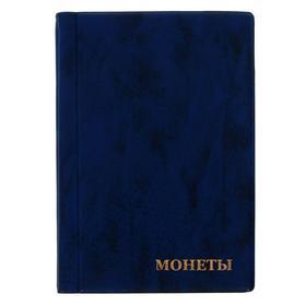 Альбом для монет 125 х 185 мм Calligrata, на 150 монет, ячейка 35 х 35 мм, обложка искусственная кожа, синий