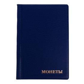 Album for coins 125x185mm for 192 coins, cell 26x29mm, cover PVC, mixed.