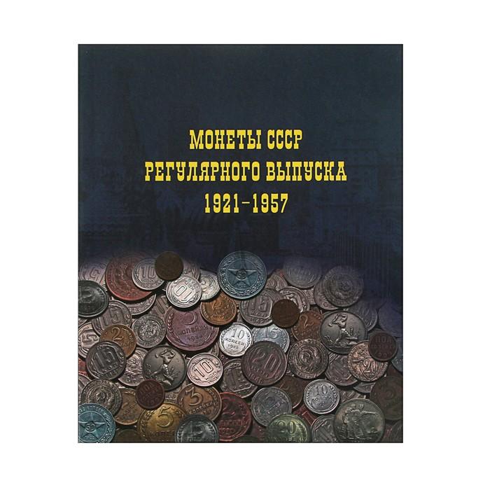 Альбом для монет на кольцах Calligrata, 225х265 мм, «Монеты СССР регулярного выпуска 1921-1957», обложка ламинированный картон, 6 листов и 6 цветных картонных вставок - фото 440951865