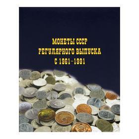 Альбом для монет на кольцах 225 х 265 мм Calligrata, «Монеты СССР регулярного выпуска 1961-1991», обложка ламинированный картон, 6 листов и 6 цветных картонных вставок