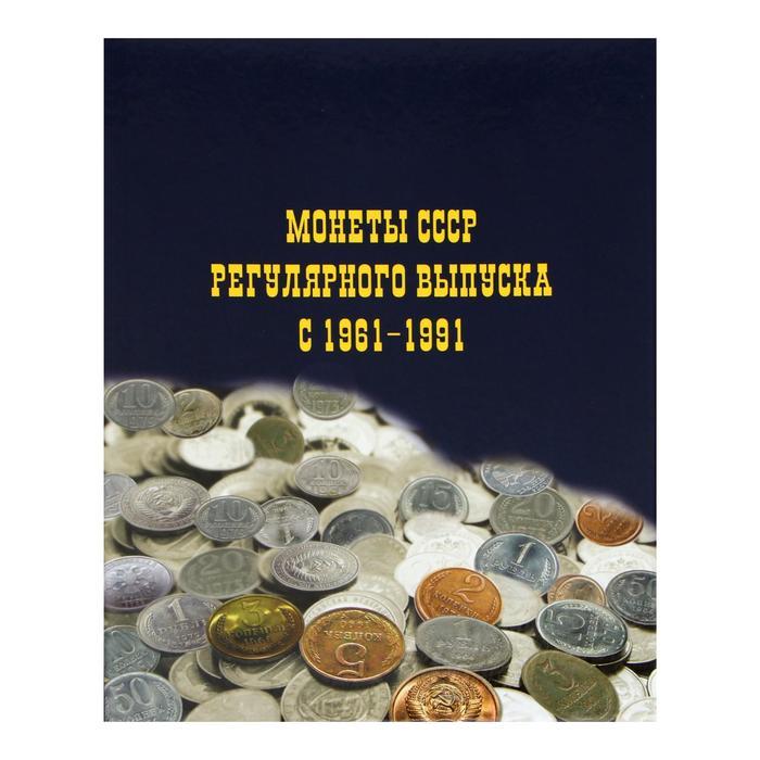 Альбом для монет на кольцах Calligrata, 225х265 мм, «Монеты СССР регулярного выпуска 1961-1991», обложка ламинированный картон, 6 листов и 6 цветных картонных вставок