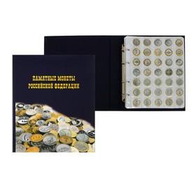 Альбом для монет на кольцах 225 х 265 мм Calligrata, «Памятные монеты РФ», обложка ламинированный картон, 11 листов и 11 цветных картонных вставок