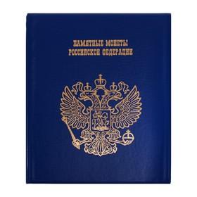 Альбом для монет на кольцах 225 х 265 мм Calligrata, «Памятные монеты РФ», обложка ПВХ, 9 листов и 9 цветных картонных вставок, МИКС