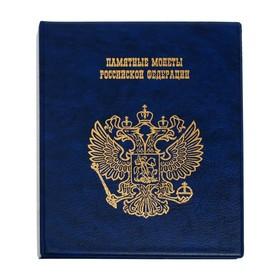Альбом для монет на кольцах 225 х 265 мм Calligrata, «Памятные монеты РФ», обложка искусственная кожа, 9 листов и 9 цветных картонных вставок, МИКС