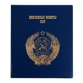 Альбом для монет на кольцах 225 х 265 мм Calligrata, «Памятные монеты СССР», обложка ПВХ, 4 листа и 4 цветных картонных вставки, синий