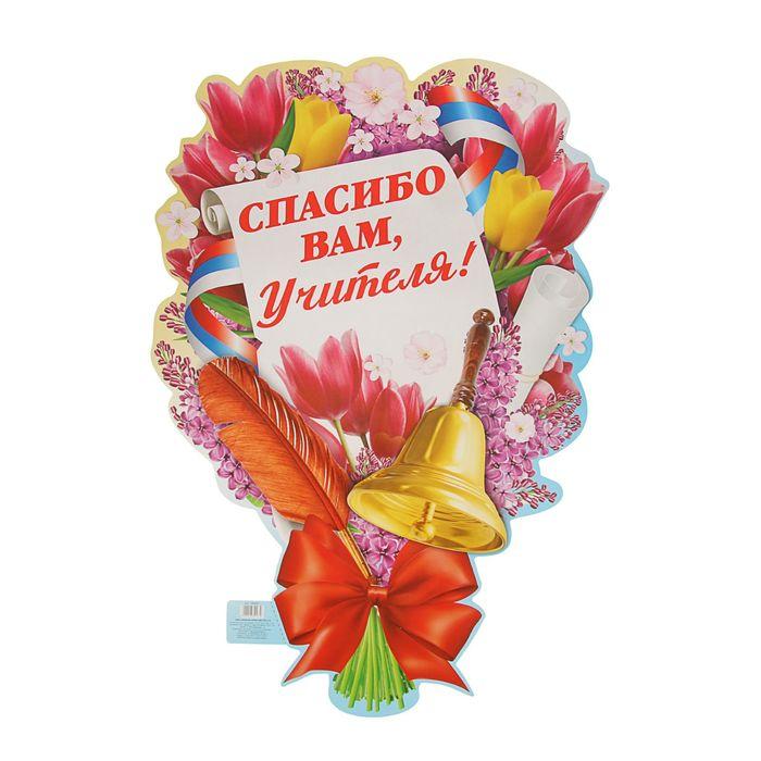 Открытка учителю спасибо за ваш труд | school-59.ru