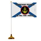 Настольный флаг «Морская Пехота», 21 × 30 см