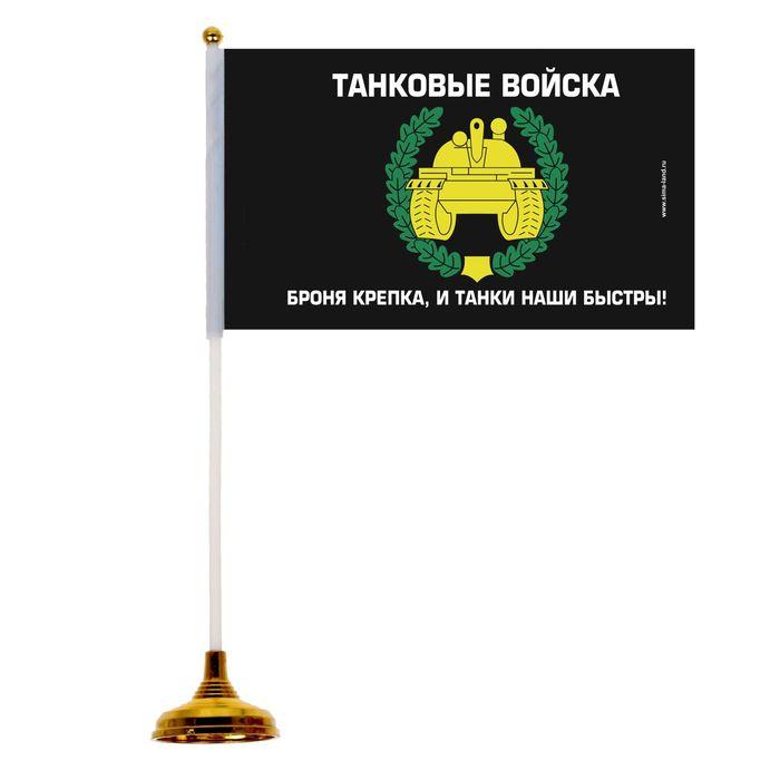 """Настольный флаг """"Танковые Войска"""""""