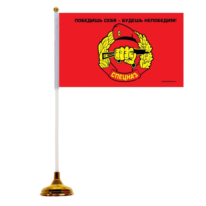 """Настольный флаг """"Спецназ"""""""