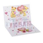 Поп-ап открытка «Я тебя люблю», набор для создания, 16 × 24 см