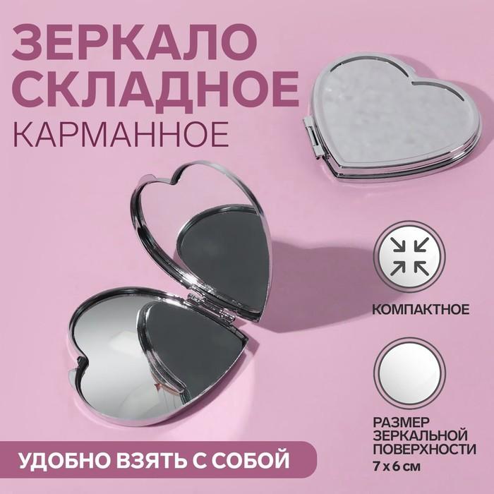 Зеркало складное, в форме сердца, без увеличения, двустороннее, цвет серебристый