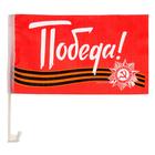 Флаг автомобильный «Победа», 2 шт