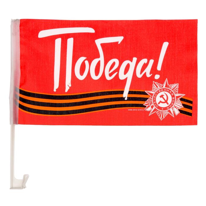 """Флаг автомобильный """"Победа"""", 2 шт."""