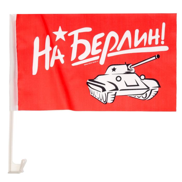 """Флаг автомобильный """"На Берлин"""", 2 шт."""