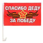 """Флаг автомобильный """"Спасибо деду за победу"""", 2 шт."""