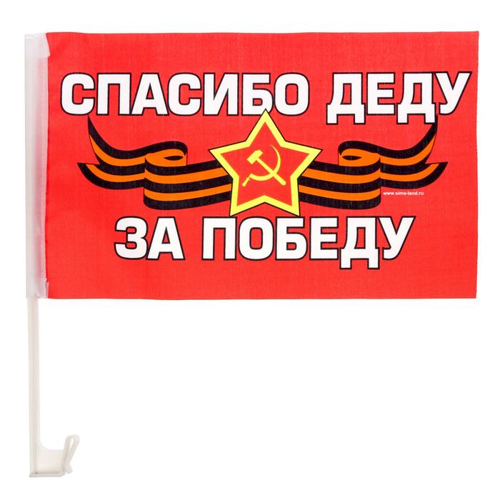 Флаг автомобильный «Спасибо деду за победу», 2 шт