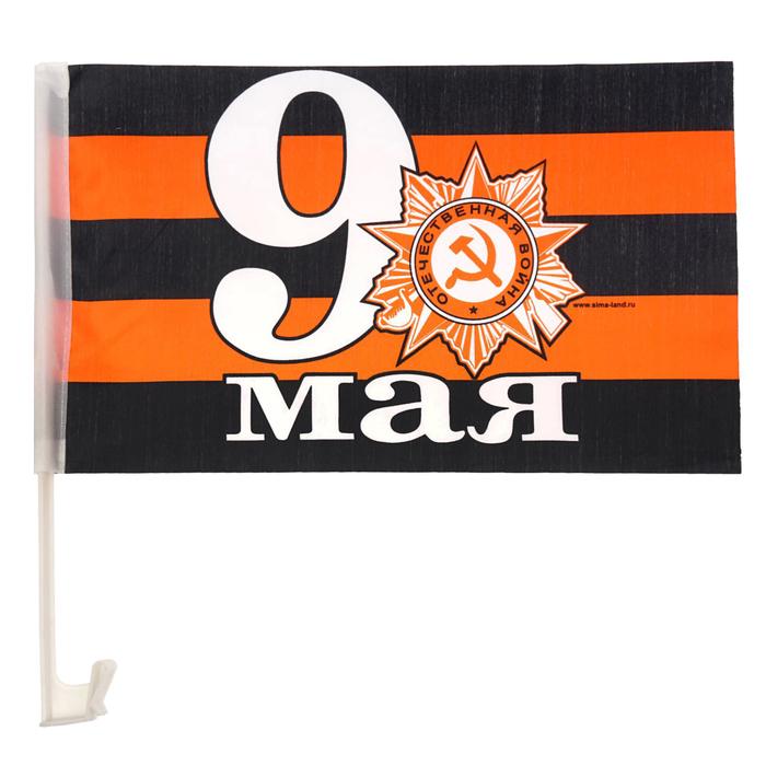 """Флаг автомобильный """"9 мая"""", 2 шт."""