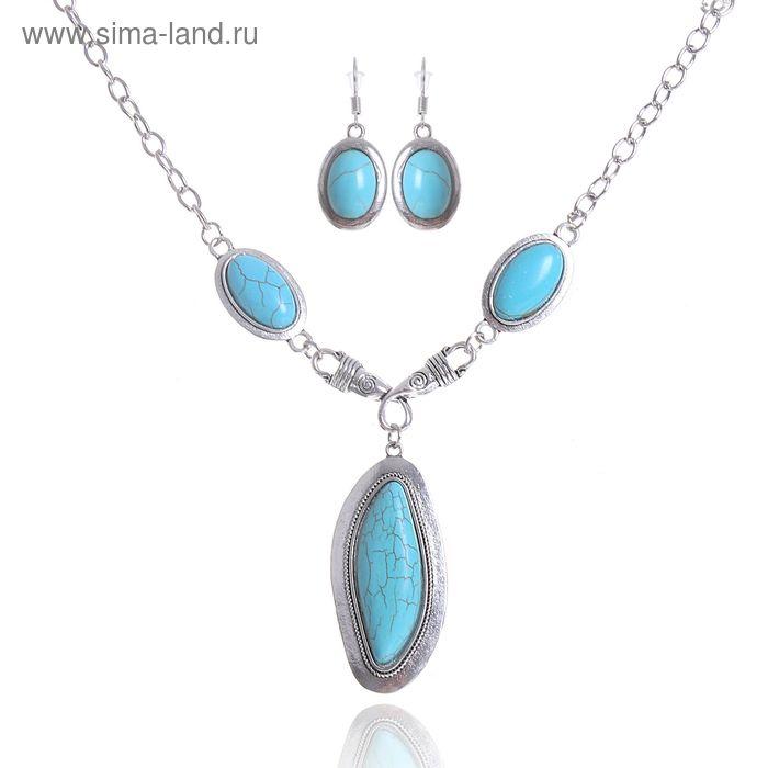 """Набор 2 предмета: серьги, колье """"Бирюзовый мир"""" овал, цвет голубой в серебре"""