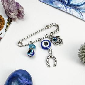 Булавка-оберег 3 подвески 'Рука Хамса с подковой и бусиной', 5 см, цвет синий в серебре Ош