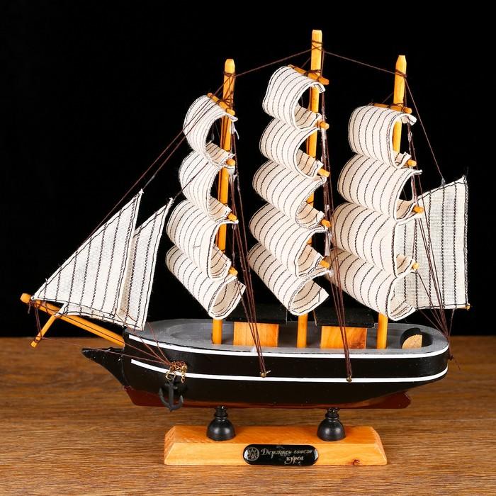 Корабль сувенирный малый «Трёхмачтовый», борта чёрные с белыми полосами, паруса белые, 5,5 × 24 × 22 см