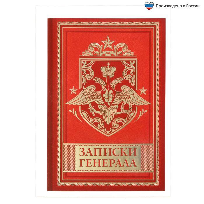 """Ежедневник """"Записки генерала"""", А5, 80 листов"""