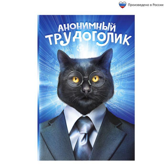 """Ежедневник """"Анонимный трудоголик"""", А5, 80 листов"""