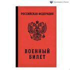 """Ежедневник """"Военный билет"""", А5, 80 листов"""