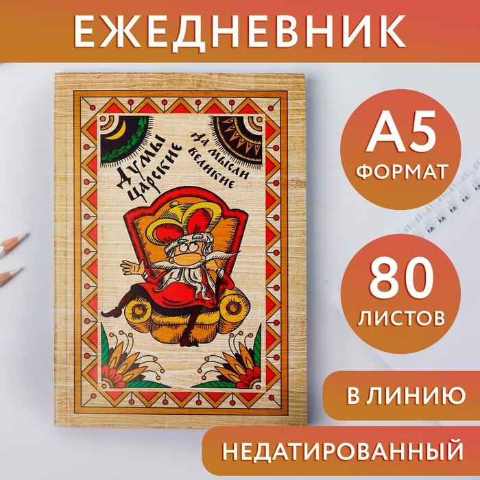 """Ежедневник """"Думы царские да мысли великие"""", А5, 80 листов"""