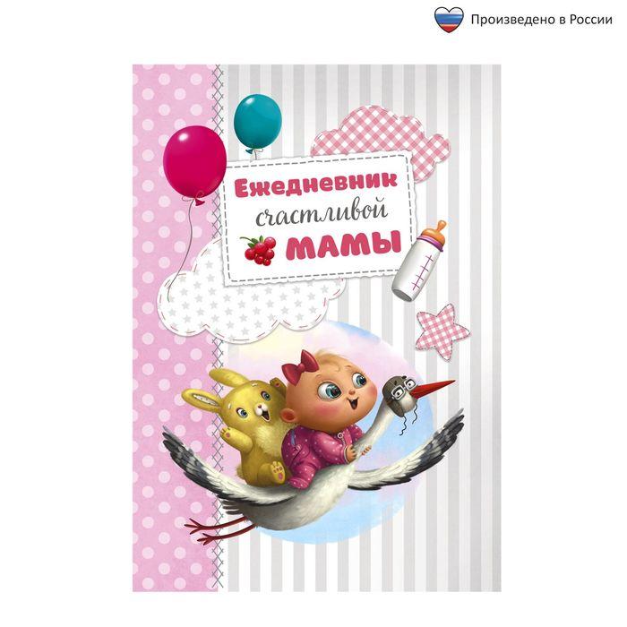 """Ежедневник """"Ежедневник счастливой мамы"""", А5, 80 листов"""