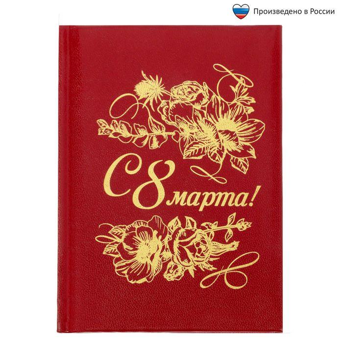 """Ежедневник """"С 8 марта!"""", А6, 80 листов, экокожа"""