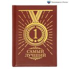 """Ежедневник """"Самый лучший"""", А6, 80 листов, экокожа"""