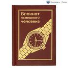 """Ежедневник """"Блокнот успешного человека"""", А6, 80 листов, экокожа"""