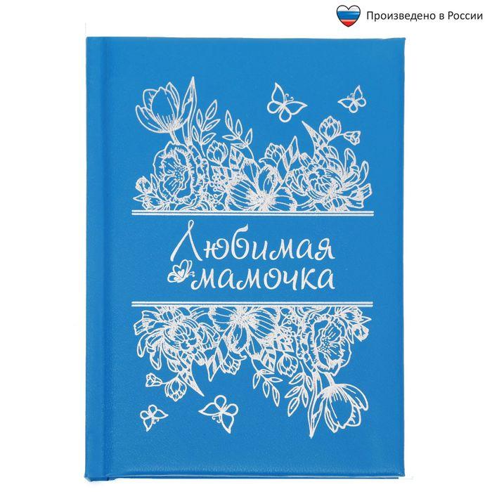 """Ежедневник """"Любимая мамочка"""", А6, 80 листов, экокожа"""