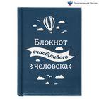 """Ежедневник """"Блокнот счастливого человека"""", А6, 80 листов, экокожа"""