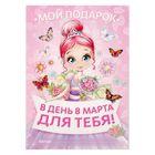 """Открытка - заготовка для детского подарка """"С 8 марта!"""""""