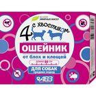 """Ошейник АВЗ """"4 с хвостиком"""" для средних собак, репеллент от блох, клещей, 50см"""