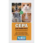 Сера АВЗ для животных 2,5г проф. болезней кожи и шерсти у собак и кошек