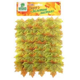 Декор «Кленовый лист», набор 50 шт, жёлто-зелёный цвет