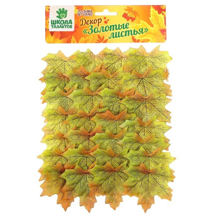 Декор «Кленовый лист», набор 50 шт, жёлто-зелёный цвет - фото 419983