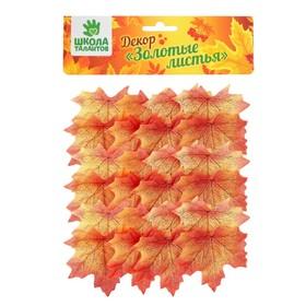 Декор «Кленовый лист», набор 50 шт, красно-оранжевый цвет
