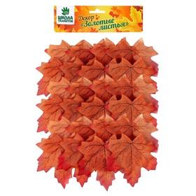 Декор «Кленовый лист», набор 50 шт, коричнево-красный цвет