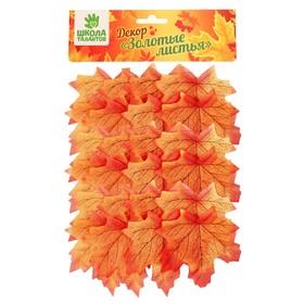 Декор «Осенний лист», набор 50 шт, оранжевый цвет