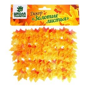 Декор «Осенний лист», набор 50 шт., жёлтый с оранжевыми концами, листик 8 × 8 см