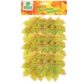 Декор «Осенний лист», набор 50 шт, зелёный с жёлтыми концами