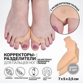 Защитные накладки на косточку большого пальца, с разделителем на 2 пальца, силиконовые, пара, цвет бежевый