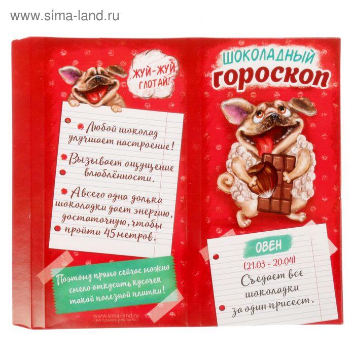 Обертка для шоколада «Овен», 8 х 15.5 см