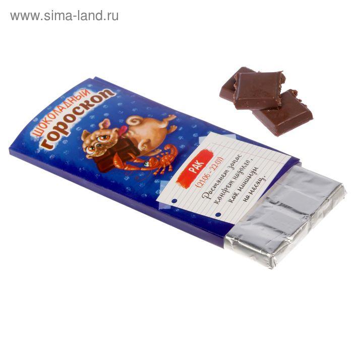 "Обертка для шоколада ""Рак"""